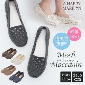 レディース 靴 メッシュ モカシン シューズ フラットシューズ 春 夏 30代 40代 ファッション|marilyn