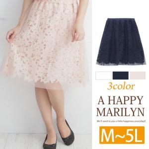 大きいサイズ レディース スカート チュール重ね モチーフレース 膝丈 スカート ボトムス チュールスカート 春 30代 40代 ファッション marilyn
