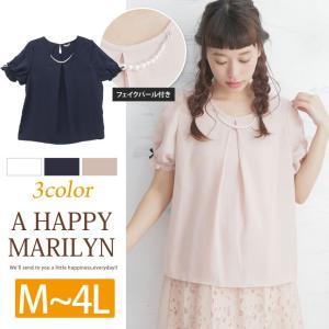 大きいサイズ レディース ブラウス グログラリボン付 半袖 フレアパフスリーブ 取り外し可能ネックレス付 シャツ トップス 春 夏 30代 40代 ファッション|marilyn
