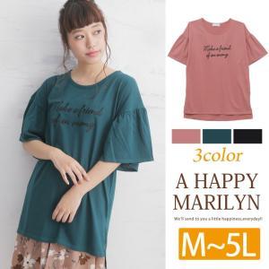 大きいサイズ レディース トップス 五分袖 ロゴ 刺繍 袖フレア ロングTシャツ カットソー ロングTシャツ 夏 30代 40代 ファッション|marilyn