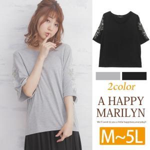 M〜 大きいサイズ レディース トップス 五分袖 フラワー刺繍 Vネック プルオーバー カットソー 夏 30代 40代 ファッション|marilyn