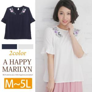 M〜 大きいサイズ レディース トップス 衿ぐり フラワー刺繍入 五分袖 フレアスリーブ プルオーバー 夏 30代 40代 ファッション|marilyn