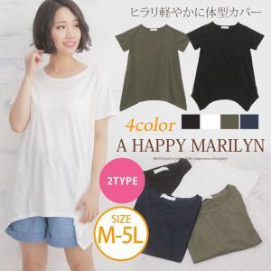 M〜 大きいサイズ レディース トップス 2type 半袖 イレヘム Tシャツ カットソー 夏 30代 40代 ファッション|marilyn
