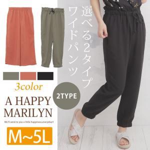 大きいサイズ レディース パンツ 2type 裾絞りパンツ ワイドパンツ ボトムス 30代 40代 ファッション|marilyn