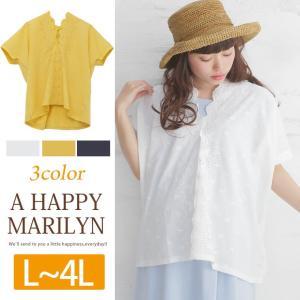 大きいサイズ レディース ブラウス 半袖 スカラップレース シャツ トップス 夏 30代 40代 50代 ファッション|marilyn
