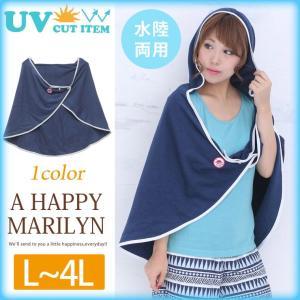 大きいサイズ レディース ポンチョ 長袖 UV対策・吸水速乾...