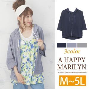M〜 大きいサイズ レディース ジャケット パーカー ジップアップ 七分袖 アウター 秋 30代 40代 ファッション|marilyn