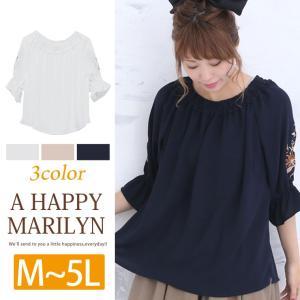 大きいサイズ レディース ブラウス 袖刺繍入  七分袖 キャンディスリーブ シャツ トップス 夏 30代 40代 ファッション|marilyn