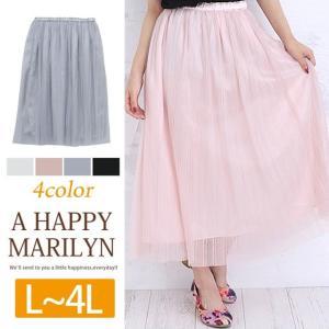 大きいサイズ レディース スカート ロング丈 プリーツ加工 チュールスカート ボトムス 夏 30代 40代 50代 ファッション|marilyn