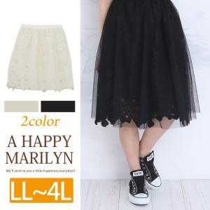 LL〜 大きいサイズ レディース スカート チュール + フラワーレース 膝丈 ボトムス チュールスカート 夏 30代 40代 ファッション|marilyn