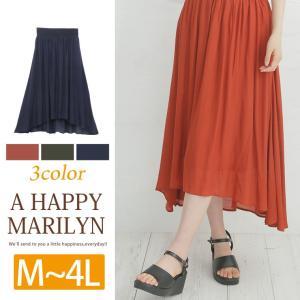 M〜 大きいサイズ レディース スカート 裏地付 飾りウエストゴム フィッシュテールスカート ボトムス ロングテールスカート 夏 30代 40代 ファッション|marilyn
