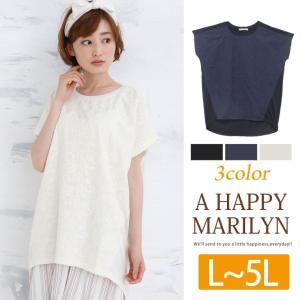 L〜 大きいサイズ レディース トップス 半袖 刺繍入切替 チュニック 30代 40代 ファッション|marilyn