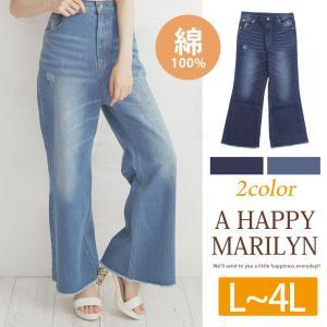 大きいサイズ レディース パンツ ワイド 11oz クラッシュ加工 クロップド丈 フレア デニムパンツ ボトムス 30代 40代 50代 ファッション|marilyn