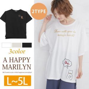 L〜 大きいサイズ レディース トップス Tシャツ カットソー 五分袖 2type 犬プリント ビッグシルエット トップス 体型カバー 夏 30代 40代 ファッション|marilyn