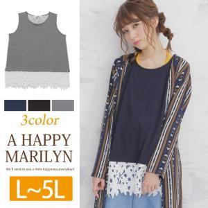 L〜 大きいサイズ レディース タンクトップ 裾フラワーレース トップス インナー 夏 30代 40代 ファッション|marilyn