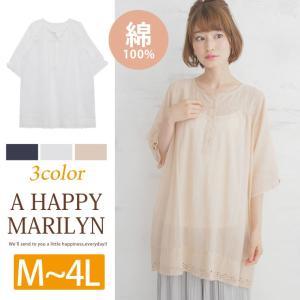 M〜 大きいサイズ レディース トップス シャツチュニック コットン100% 五分袖 刺繍切替 ブラウス 夏 30代 40代 ファッション|marilyn