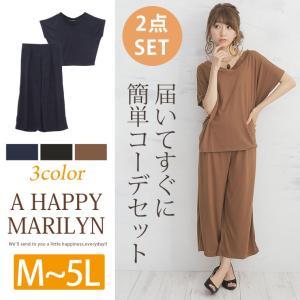 大きいサイズ レディース セットアップ 半袖プルオーバー&ワイドパンツ 重ね Vネック 上下セット 夏 30代 40代 ファッション|marilyn