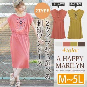 大きいサイズ レディース ワンピース 半袖 刺繍2type ...