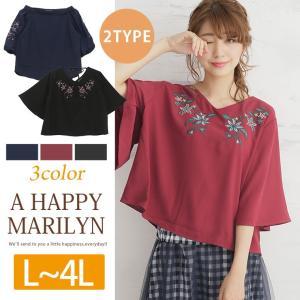 大きいサイズ レディース ブラウス 七分袖 刺繍入 2type ジョーゼット シャツ トップス 体型カバー 秋 30代 40代 ファッション|marilyn