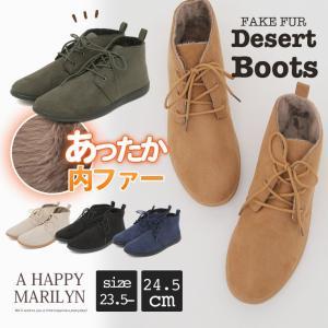 23.5cm〜 レディース 靴 内側フェイクファー デザートブーツ 靴 ブーツ デザートブーツ あったか 秋 30代 40代 ファッション|marilyn