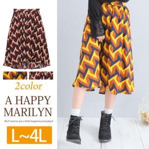 大きいサイズ レディース スカート ロング  裏地付 ボトムス 秋 冬 30代 40代 50代 ファッション marilyn