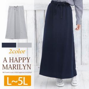 L〜 大きいサイズ レディース スカート ロング マキシ ミニ裏毛 ウエストゴム+紐 ボトムス ゆったり 体型カバー 秋 冬 30代 40代 ファッション|marilyn