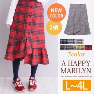 大きいサイズ レディース スカート 新色追加 ラップデザイン マーメイド タータン・グレンチェック ロング丈 ボトムス 冬 30代 40代 ファッション marilyn