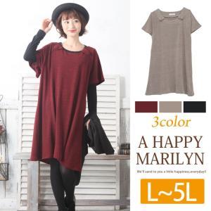 大きいサイズ レディース ワンピース 衿ぐりクルミボタン 半袖 チュニック ゆったり 体型カバー 秋 冬 ファッション|marilyn