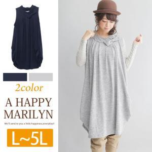 L〜 大きいサイズ レディース チュニック ネックリボン 裾タック入 コクーン ノースリーブ トップス ゆったり 体型カバー 秋 冬 30代 40代 ファッション|marilyn