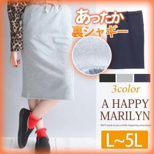 L〜 大きいサイズ レディース スカート タイト 膝丈 あったか 裏シャギー ウエストゴム+紐 後ろスリット ボトムス 秋 冬 30代 40代 ファッション|marilyn