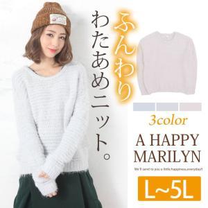 L〜 大きいサイズ レディース ニット ふわふわもこもこ モールフェザー 長袖 トップス 体型カバー 秋 冬 30代 40代 ファッション|marilyn