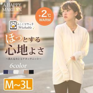 M〜 大きいサイズ レディース ニット Vネック 長袖 おうちで洗える カシミアタッチ チュニック トップス 体型カバー 冬 30代 40代 ファッション|marilyn