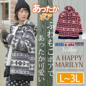 L〜 大きいサイズ レディース パーカー ノルディック柄 ジップアップ 長袖 あったか 裏表ボア トップス 冬 30代 40代 ファッション|marilyn
