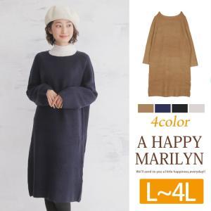 L〜 大きいサイズ レディース ニットワンピース Uネック エアリーモヘア ケーブル リブ 畦編み 長袖 体型カバー 冬 30代 40代 ファッション|marilyn