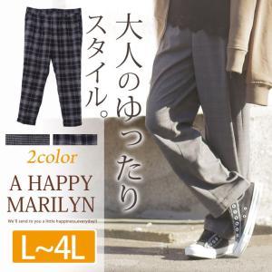 L〜 大きいサイズ レディース パンツ テーパード タータンチェック・グレンチェック ウエスト後ろゴム ボトムス 体型カバー 冬 30代 40代 ファッション|marilyn