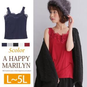 大きいサイズ レディース キャミソール ヒゲレース使い トップス フライス素材インナー 体型カバー 冬 30代 40代 ファッション|marilyn