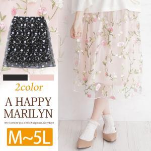 大きいサイズ レディース スカート チュール 花柄刺繍 ウエストゴム ひざ下丈 ボトムス 体型カバー 春 30代 40代 ファッション marilyn