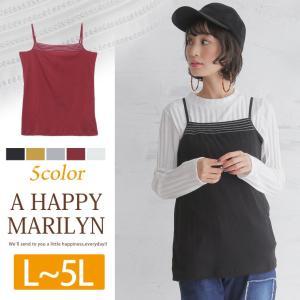 大きいサイズ レディース キャミソール サテンタック トップス フライス素材インナー 春 30代 40代 50代 ファッション|marilyn