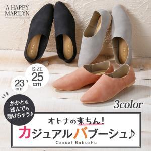 レディース バブーシュ スリッポン かかとが踏める 上品 大人 靴 ぺたんこ フラットシューズ 春 30代 40代 ファッション|marilyn