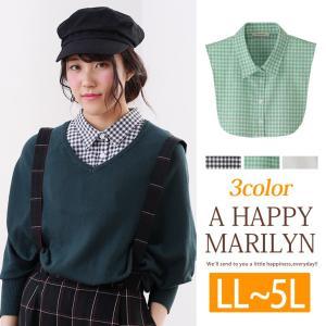 大きいサイズ レディース 付け襟 無地・ギンガムチェック ブラウス シャツ トップス 春 30代 40代 ファッション marilyn