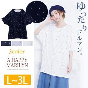 大きいサイズ レディース トップス 五分袖 ビッグシルエ Tシャツ マリン柄プリント カットソー 体型カバー 春 30代 40代 ファッション|marilyn