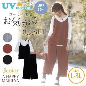 大きいサイズ レディース セットアップ UV加工 七分袖Tシャツ/キャミソール/ワイドパンツ 肩紐調節可 3点 上下セット 体型カバー 春 30代 40代 ファッション|marilyn