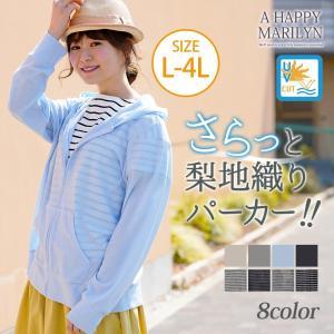 大きいサイズ レディース パーカー 長袖 UV対策 無地・ボーダー ジップアップ 日焼け/紫外線防止 アウター 春 夏 30代 40代 50代 ファッション|marilyn