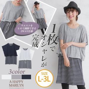 大きいサイズ レディース チュニック 半袖 フェイクレイヤード Tシャツ×チュニック Aライン トップス ボーダー 体型カバー 春 夏 30代 40代 ファッション|marilyn