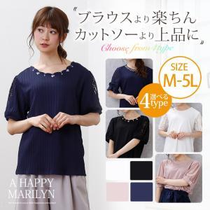 大きいサイズ レディース ブラウス 半袖 4type ふくれ...