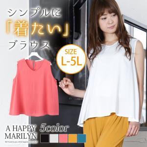 大きいサイズ レディース ブラウス ノースリーブ Aライン フレア シャツ トップス 体型カバー 夏 30代 40代 50代 ファッション|marilyn