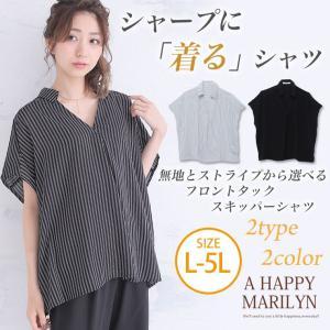 大きいサイズ レディース シャツ 半袖 スキッパー 無地/ストライプ フレンチスリーブ ブラウス トップス ゆったり 体型カバー 夏 30代 40代 ファッション|marilyn