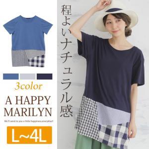 大きいサイズ レディース チュニック 半袖 裾パッチワーク トップス 体型カバー 春 夏 30代 40代 50代 ファッション|marilyn