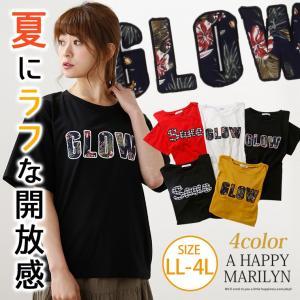 大きいサイズ レディース トップス 半袖 Tシャツ ロゴ2type アップリケ カットソー 体型カバー 夏 30代 40代 ファッション|marilyn