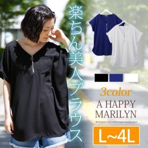 大きいサイズ レディース ブラウス 半袖 リングジップ vネック サイドタック シャツ トップス 体型カバー 夏 30代 40代 50代 ファッション|marilyn